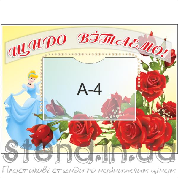 Стенд Щиро Вітаємо (20924)