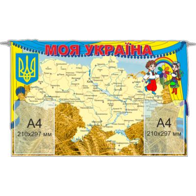 Стенд Моя Україна (21573)