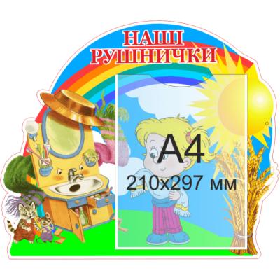 Стенд Наші рушнички (21743)