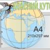 Стенд Класний куточок (270259)