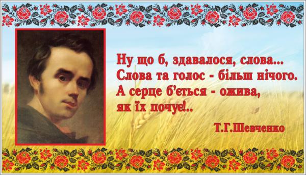 Стенд для кабінету української літератури (270319.34)