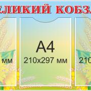 Стенд Великий Кобзар (270319.39)