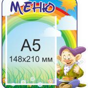 Стенд Меню (20163)