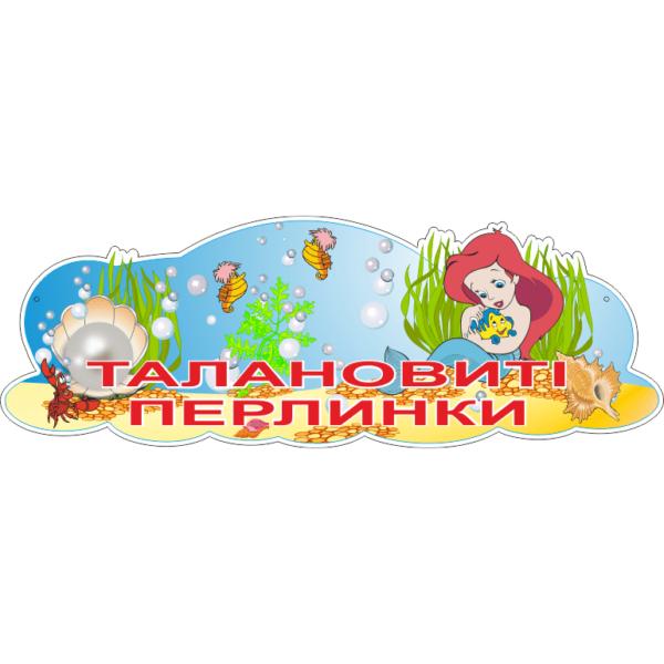 Стенд Талановиті Перлинки (20208.51)
