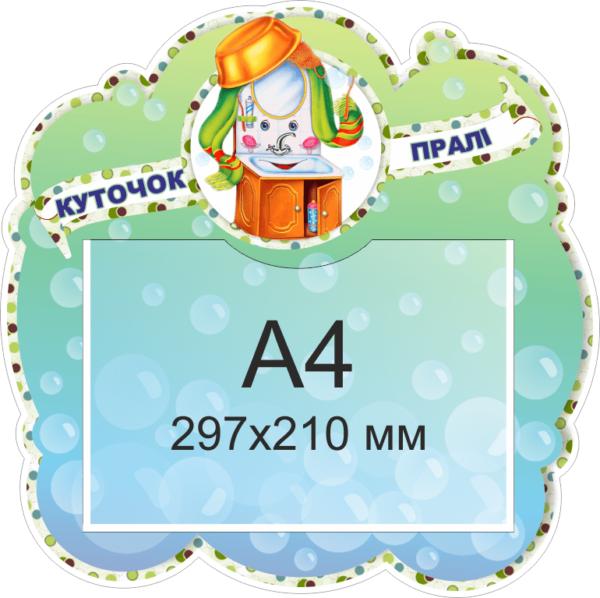 Стенд Куточок Пралі (21754)