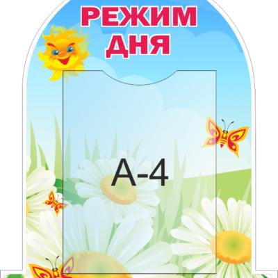 Стенд Режим Дня (21759)