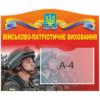 Стенд Військово-Патріотичне Виховання (270305.6)