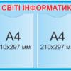 Стенд У Світі Інформатики (270307.1)