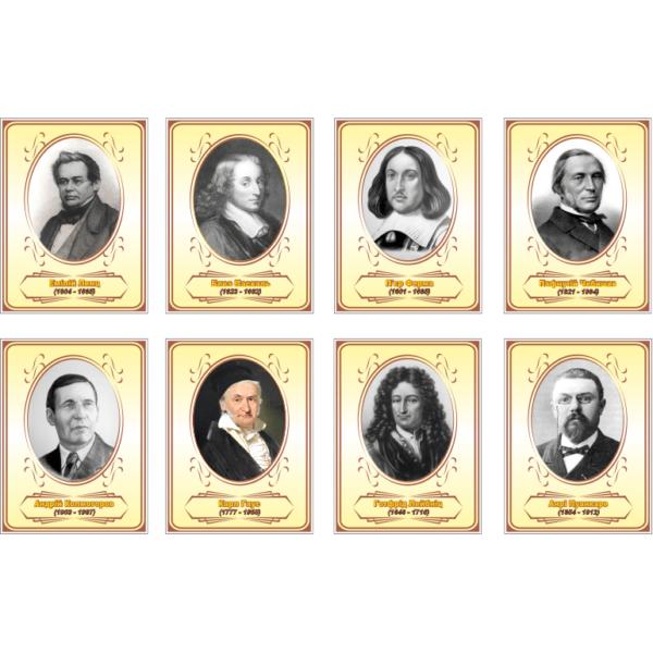 Стенд Портрет видатного вченого (270310.33)