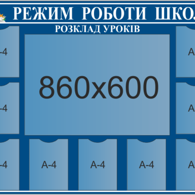 Стенд Режим Роботи Школи (271414)