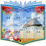 Стенд Шкільна Газета (271423)