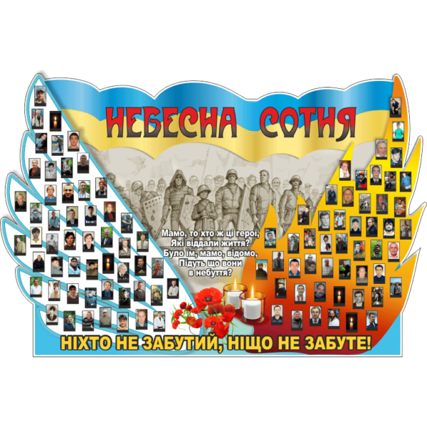 Стенд Небесна сотня (280003)