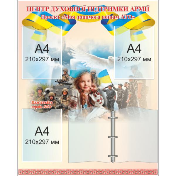 Стенд Центр духовної підтримки армії (280006)