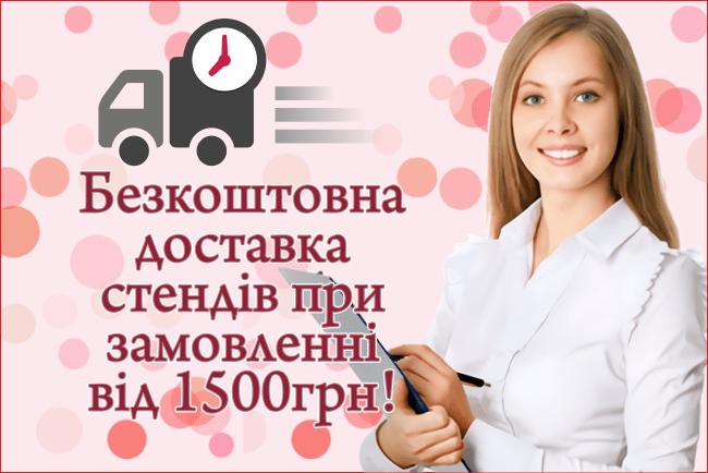 Безкоштовна доставка стендів при замовленні від 1500 грн