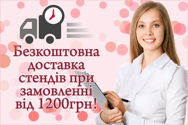 Акція: Безкоштовна доставка стендів при замовленні від 1200 грн