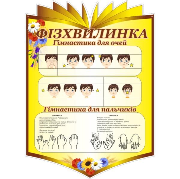 Стенд Фізхвилинка (23122.2)