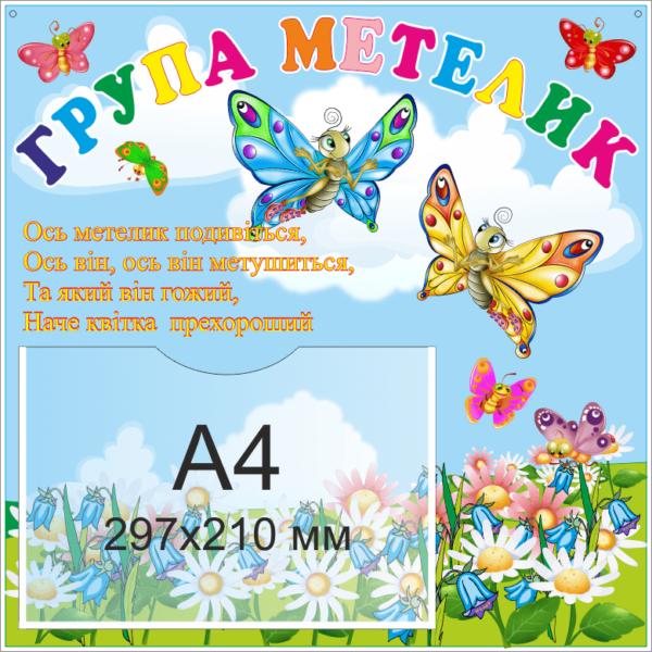 Стенд Група Метелик (21727)