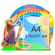 Стенд Наші Гребенці (21743.1)