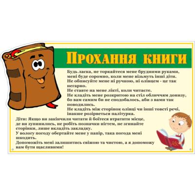 Стенд Прохання книги (270715)