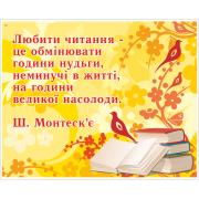 Стенд для Бібліотеки (270721.1)