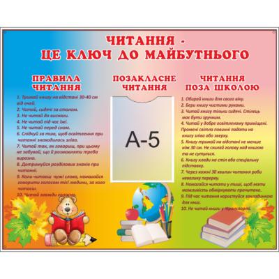 Стенд для Бібліотеки (270722)