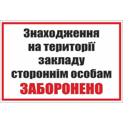 Табличка (271004.6)