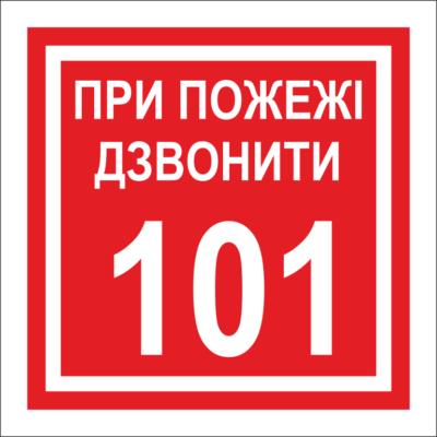 Табличка (271004.9)
