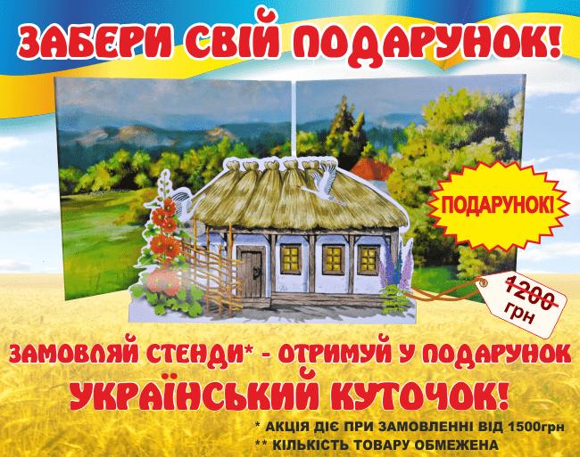 Український куточок у подарунок!