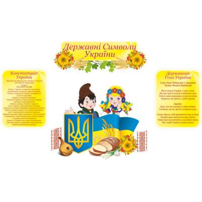 Стенд Моя країна Україна (270640)