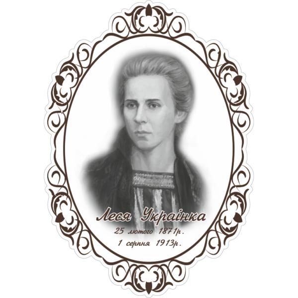 Стенд Видатний український письменник (270319.38)