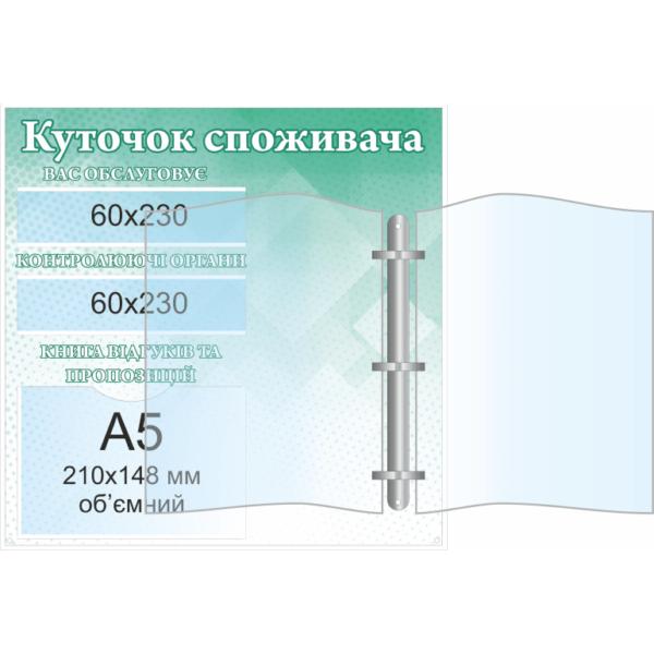 Стенд Куточок споживача (24504)
