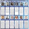 Стенд Великі люди в світі інформатики (270307.7)