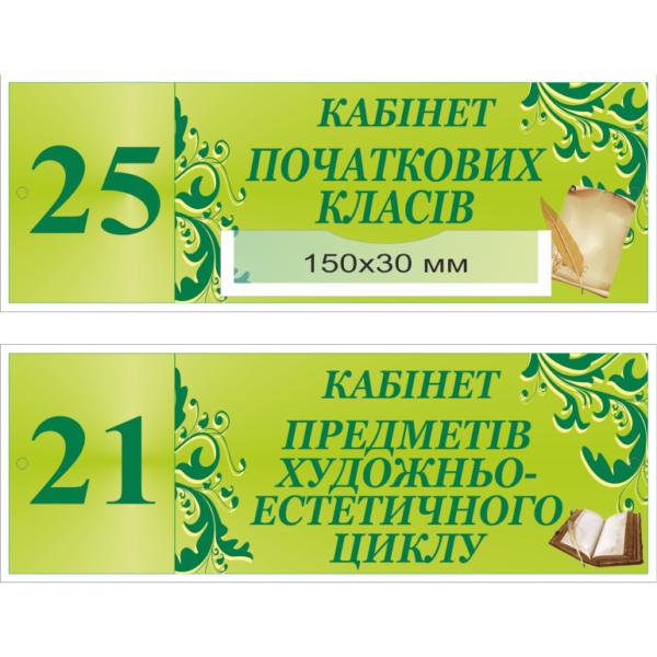 Табличка на двері (271005.1)