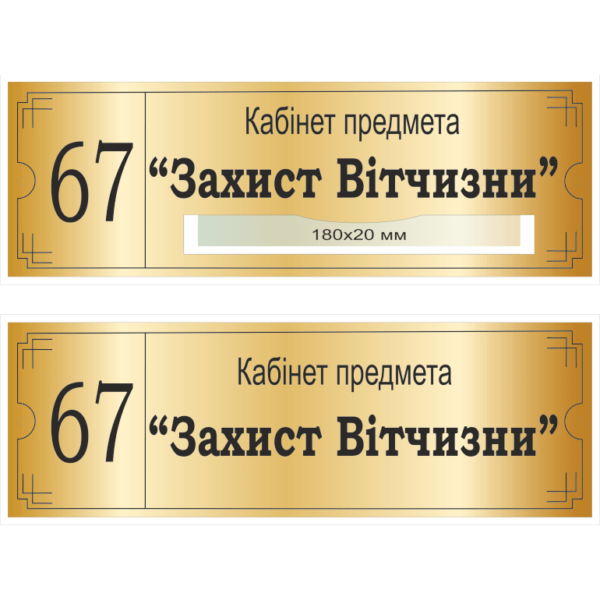 Табличка на двері (271005.4)