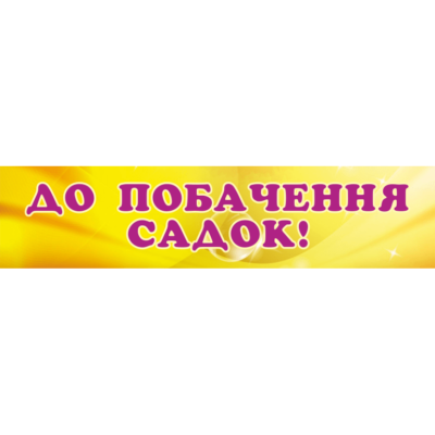 Банер До побачення садок! (271101.2)