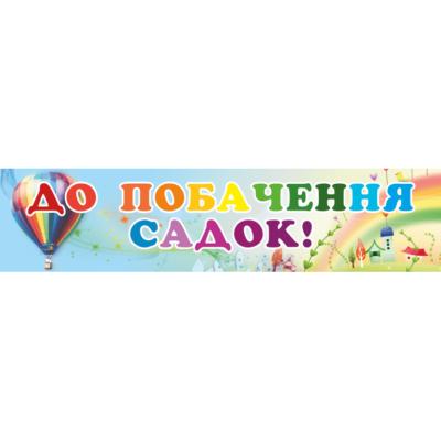 Банер До побачення садок! (271101.5)