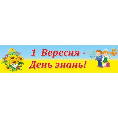 Банер 1 вересня – День знань! (271102)