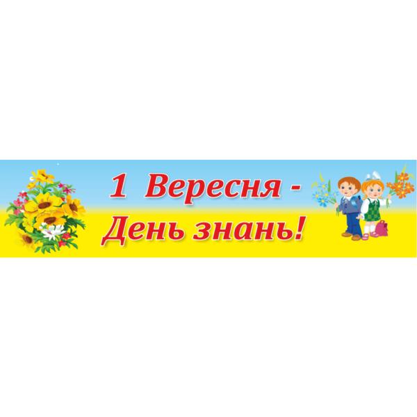 Банер 1 вересня - День знань! (271102)