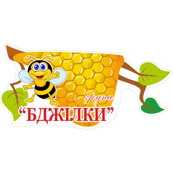 Табличка Бджілки (21777.4)