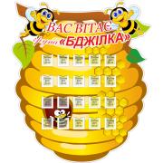Стенд Вас вітає група Бджілка (21777.5)