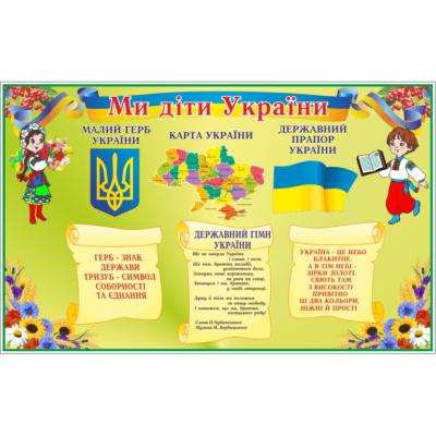 Стенд Ми діти України (21569.1)