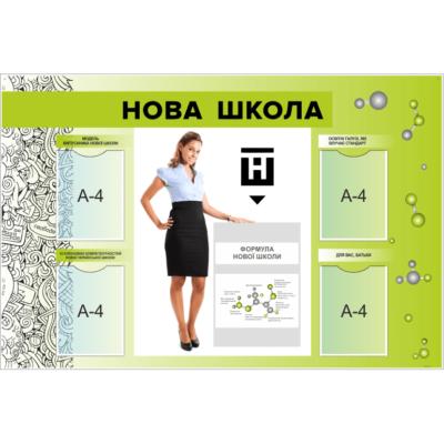Нова Українська Школа (НУШ)