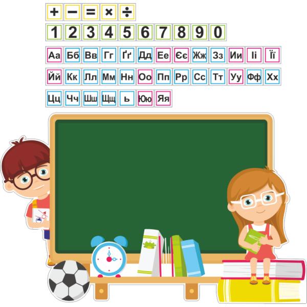 Стенд магнітний Вчимо літери та цифри (270504.8)