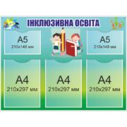 Стенд Інклюзивна освіта (270504.3)