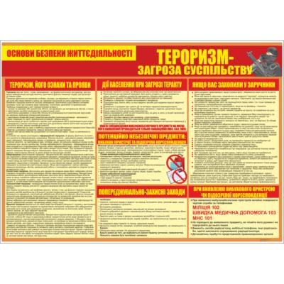 Стенд Тероризм - загроза суспільству (270422.4)