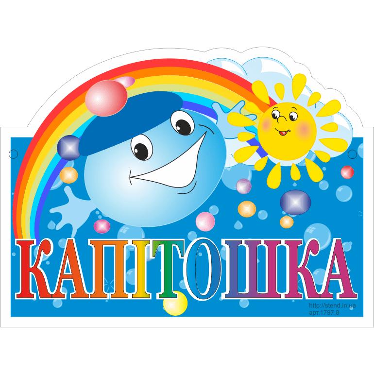 """Табличка для групи """"Капітошка"""" (21797.8) – Пластикові стенди зі знижкою  50%! STEND.IN.UA"""