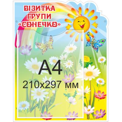 """Стенд Візитка групи """"Сонечко"""" (21799.3)"""