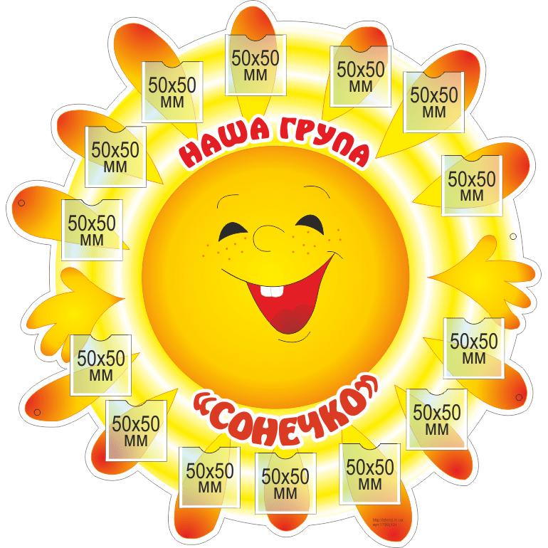 """Стенд Наша група """"Сонечко"""" (21799.4)"""