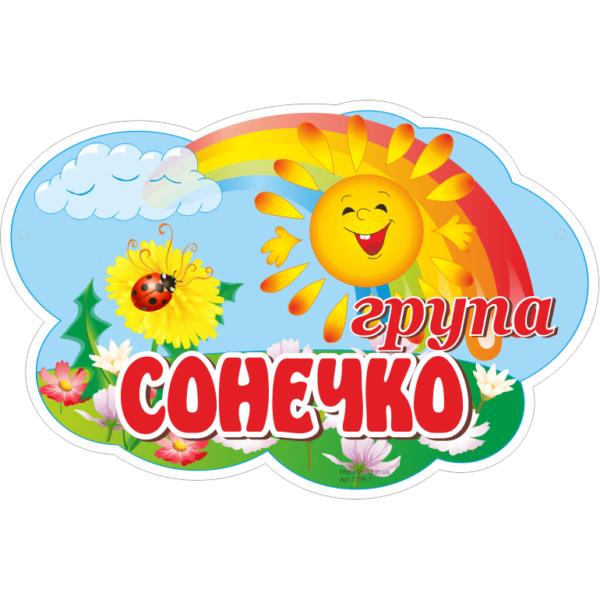 """Табличка Група """"Сонечко"""" (21799.7)"""
