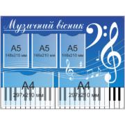 Стенд Музичний вісник (270312.19)